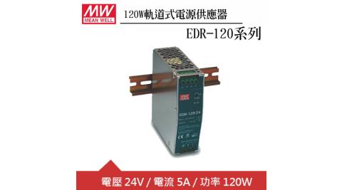 MW明緯 EDR-120-24 24V軌道型電源供應器 (120W)