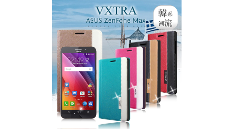 VXTRA華碩 ASUS ZenFone Max ZC550KL 5.5吋 韓系潮流 磁力側翻皮套
