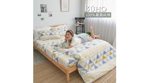 BUHO《波荷奇珂》天然嚴選純棉單人床包+單人兩用被套三件組