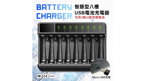 智慧型八槽USB電池充電器 可充3號4號充電電池 可獨立充電
