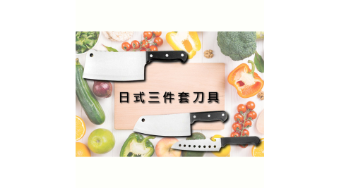 日式三件套刀具