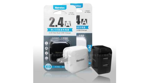 諾拉特2.4A大電流雙USB急速充電器 旅充頭