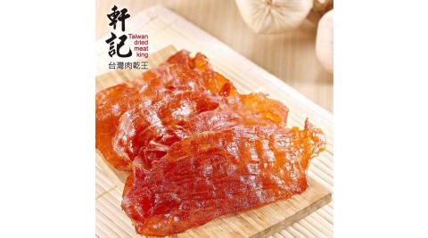 《軒記肉乾》蒜味金薄豬肉乾(100g/包,共兩包)