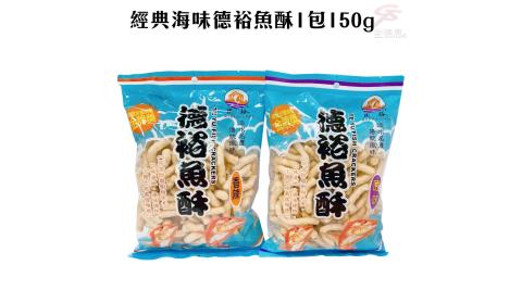 任選1包經典海味德裕魚酥1包150g/原味/香辣