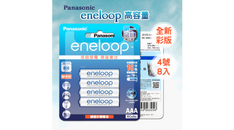 新款彩版 國際牌 Panasonic eneloop 低自放鎳氫充電電池BK-4MCCE4B(4號8入)-贈電池盒