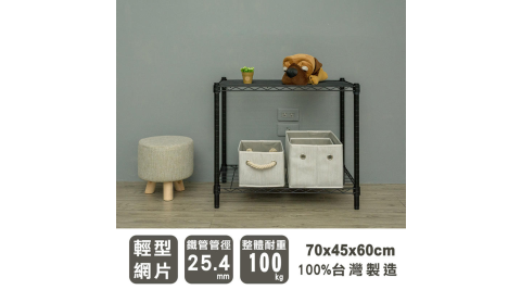 【dayneeds】輕型 70X45X60公分 二層烤黑波浪鐵架