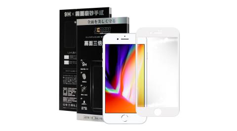Xmart for iPhone 8 Plus / 7 Plus 5.5吋 熱彎2.9D霧面滿版玻璃貼-白
