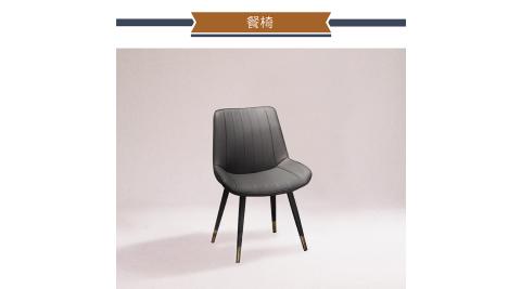 IHouse-寺吾 皮質餐椅