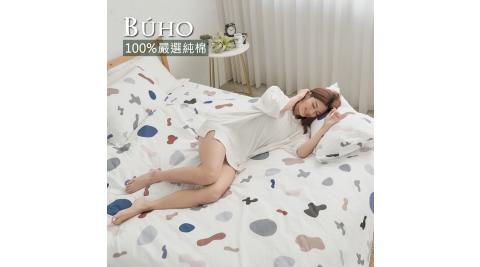BUHO《潮感迷城》天然嚴選純棉雙人加大四件式兩用被床包組