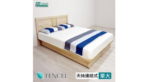 Ihouse-愛麗絲 天絲舒柔硬式護脊彈簧床墊 單大3.5尺