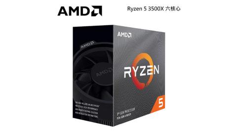 【AMD 超微】Ryzen 5-3500X 3.6GHz 六核心 中央處理器
