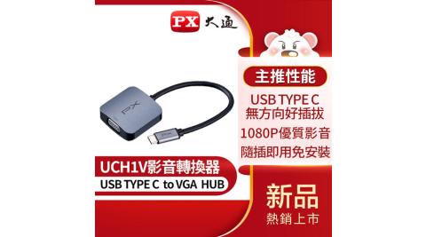 PX大通 USB3.1 Type-C to VGA HUB 1080P影音轉換器UCH1V