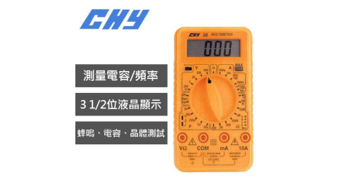 CHY 多功能數位三用電錶 CHY-38