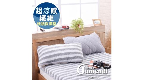 【喬曼帝Jumendi】 超涼感纖維針織枕頭保潔墊-條紋灰