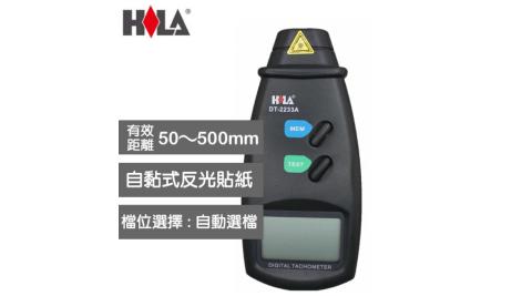 HILA  光電式轉速計 DT-2233A