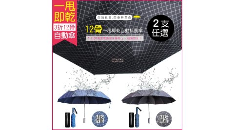 2支任選超值組【生活良品】12骨一甩即乾自動摺疊雨傘-經典格紋款(瞬間秒乾傘)