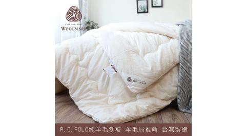 【R.Q.POLO】紐西蘭純羊毛冬被 羊毛局推薦羊毛被3.0KG(雙人6X7尺)
