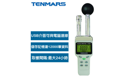 Tenmars泰瑪斯 TM-188D WBGT 熱中暑指數計