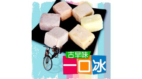 預購《老爸ㄟ廚房》古早味一口冰 香芋+花生+紅豆+百香果+梅子+鳳梨 (10顆/包,共六包)