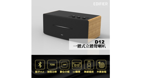 Edifier D12 一體式立體聲喇叭