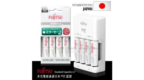 日本富士通 Fujitsu 智能4槽充電電池組(1900mAh 3號4入+充電器+電池盒) FCT345FXTST(FX)