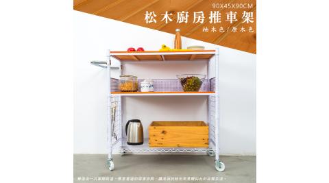 【dayneeds】松木 90x45x90公分三層烤白廚房收納推車