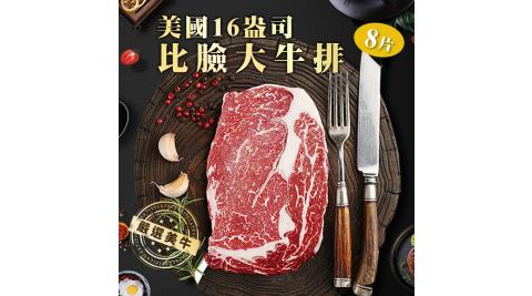 【鮮食煮藝】美國16盎司比臉大牛排X8片(450g±10%/片)