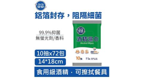 【安安】酒精濕巾 抑菌濕紙巾 (10抽x72包/箱)