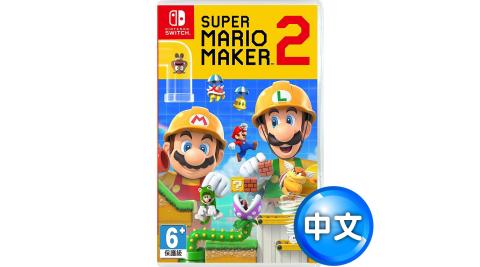 任天堂 Switch 超級瑪利歐創作家2 (Super Mario Maker2)–中文版