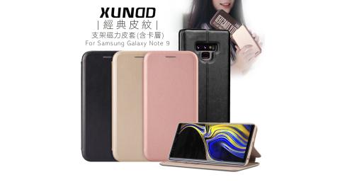 XUNDD 三星 Samsung Galaxy Note9 經典皮紋支架磁力皮套(含卡層&吊飾孔)