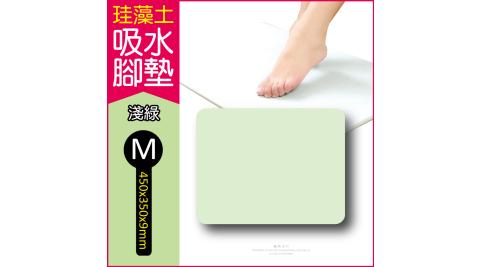 【生活良品】頂級珪藻土速乾超吸水地墊-淺綠色M尺寸 (硅藻土 矽藻土吸濕防霉 腳踏墊)