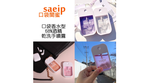 【saeip】口袋香水型68%酒精乾洗手噴霧任選5罐(40ml/罐)