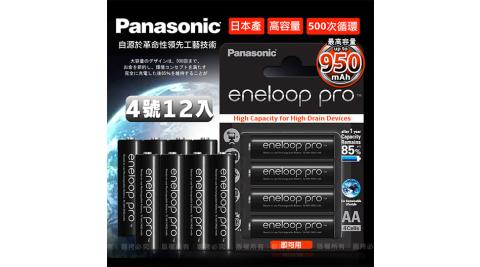 國際公司貨★贈電池盒黑鑽款~Panasonic eneloop PRO 950mAh 低自放4號充電電池BK-4HCCE(12顆入)