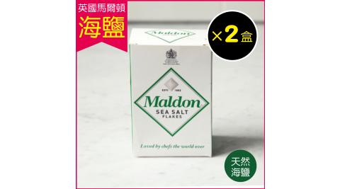 2盒超值組【英國馬爾頓】天然海鹽 MALDON SEA SALT 125G(粗鹽/給宏德/日晒鹽/岩鹽/研磨/料理/麵包)