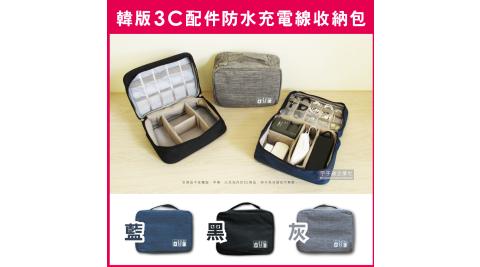 【Travel Season】韓版3C配件防水充電線收納袋包(滑鼠相機手機電源線USB/可放旅行箱登機箱)