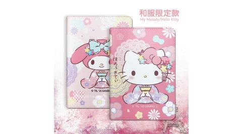 正版授權 凱蒂貓/美樂蒂 2019 iPad mini/5/4/3/2/1 共用 和服限定款 平板保護皮套