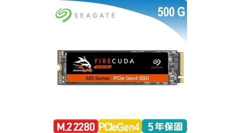 Seagate 火梭魚【FireCuda 520】 500G M.2 2280 PCIe 固態硬碟