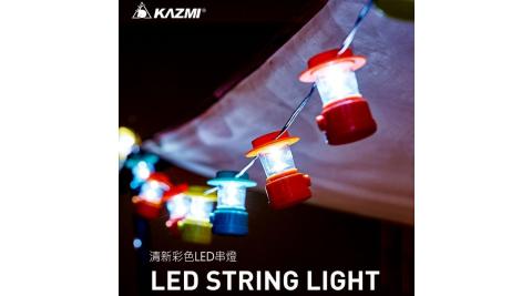 【KAZMI】繽紛馬卡龍LED串燈 裝飾燈 露營燈 LED燈