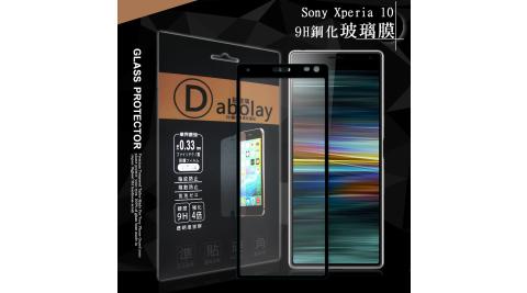 全膠貼合 Sony Xperia 10 滿版疏水疏油9H鋼化頂級玻璃膜(黑) 玻璃保護貼