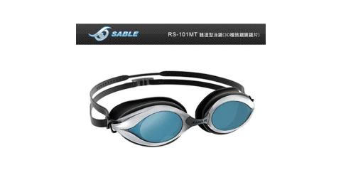 SABLE 競速型3D極致鍍膜鏡片泳鏡-防霧 防眩光 藍@101MT-01@
