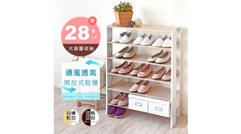 《Hopma》加寬開放式五層鞋櫃/收納櫃