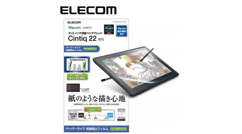 【ELECOM】Wacom Cintiq 22 擬紙感保護貼 肯特紙