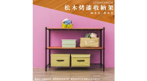 【dayneeds】松木 120x45x90公分 三層烤黑收納層架