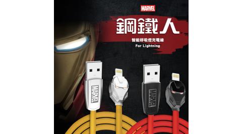 漫威授權 鋼鐵人鋒銳系列 iPhone Lightning 8pin 智能呼吸燈傳輸充電線1.2M