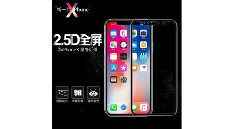 iPhone 11Pro / X / XS 5.8吋鋼化玻璃膜 全屏滿版 2.5D全覆蓋 9H玻璃保護貼