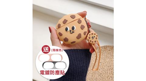 AirPods Pro 巧克力餅乾造型矽膠保護套 附造型掛繩【贈】金屬防塵貼