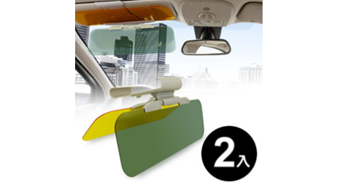 享樂家 超值2入DIY汽車兩用防眩光遮陽鏡