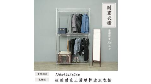 【dayneeds】荷重型 120x45x210公分 三層電鍍銀雙桿波浪衣櫥