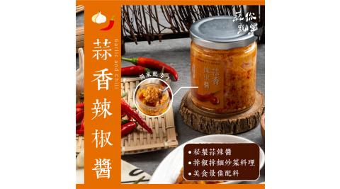 【蒜你黝黑】獨家秘製蒜香辣椒醬220g/罐