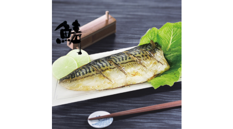 預購《老爸ㄟ廚房》挪威薄鹽鯖魚 170-200g/片 (共六片)